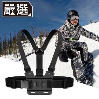 【嚴選】GoPro HERO3/4/5/6/7 專用運動型可調節雙肩胸背帶