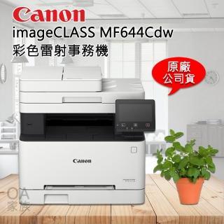 【Canon】imageClass MF644cdw彩色小型影印機/事務機(公司貨)