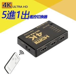 4K2K 高畫質HDMI 5進1出遙控切換器