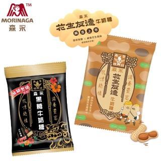 【台灣森永】牛奶糖袋裝-100g(白色牛奶糖/沖繩黑糖/紅豆紅藜/黑糖黑芝麻)