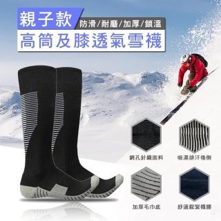 【TAS極限運動】高筒加厚滑雪襪 2雙入(滑雪襪 高筒襪  雪襪 足球襪 保暖襪)