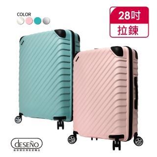 【Deseno】都會旅人28吋輕量行李箱(多色任選)/