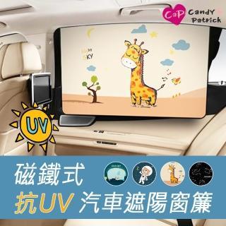 【Cap】磁鐵式抗UV汽車遮陽窗簾(1入/組)