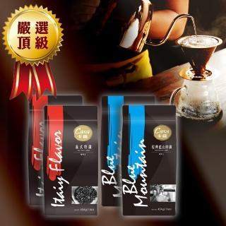【Casa卡薩】嚴選咖啡豆4磅組(經典藍山+義式特調)454g*4袋
