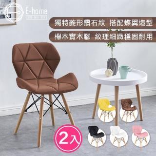【E-home】二入組-Jael耶爾蝴蝶餐椅-四色可選(蝴蝶餐椅)