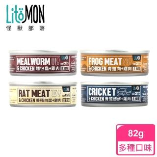 【怪獸部落】貓用野味無膠主食罐82g(貓主食罐)
