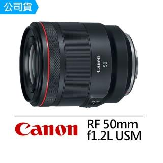 【Canon】RF 50mm F1.2L USM 自動對焦鏡頭 標準至中距定焦鏡頭(公司貨)