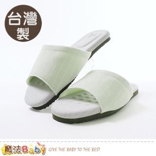 【魔法Baby】室內拖鞋 台灣製銀纖維抗菌除臭乳膠墊頂級居家拖鞋(sd0472)