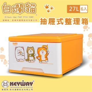 【dayneeds 日需百備】27L/六入 白爛貓抽屜式整理箱(塑膠箱/衣物收納/收納箱/置物箱)
