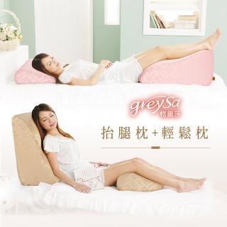 【GreySa 格蕾莎】抬腿枕+輕鬆枕-五色任選(美腿枕 足枕 半臥 背靠 腰靠枕 三角枕 抬腿墊 靠枕靠墊)