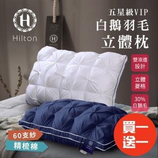 【Hilton 希爾頓】五星級VIP。白鵝羽毛輕柔精梳棉立體枕/買一送一(枕頭/透氣枕/羽毛枕/羽絨枕)