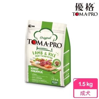 【TOMA-PRO 優格】經典系列狗飼料-成犬 羊肉+米  1.5 公斤(小顆粒/毛髮柔亮配方)