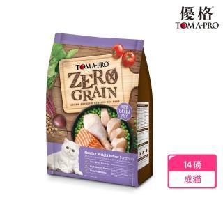 【TOMA-PRO 優格】零穀系列貓飼料-0%零穀 室內貓 14 磅(成貓專用 低活動量體重管理配方)