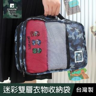 【珠友】迷彩雙層衣物收納袋/旅行收納/分類收納