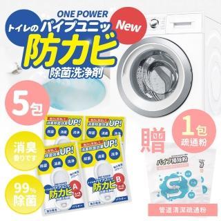 【一丁目電販】日本超強除菌消臭洗淨粉5包(獨家贈酵素水管疏通粉X1包)