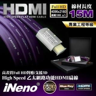 【iNeno】HDMI 2.0 高畫質 高速傳輸 發燒專業級扁平傳輸線 15M(新品 專業級 扁線 HDMI)