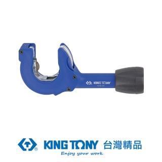 【KING TONY 金統立】KING TONY 專業級工具 8-28mm 切管器 KT7912-21(KT7912-21)