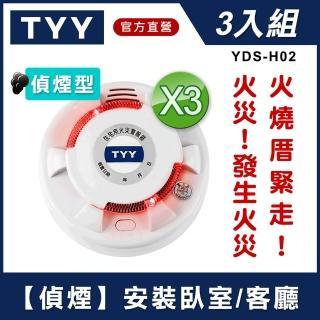 【TYY】光電式偵煙型住宅用火災警報器3入(單獨型/國台語音警報音/台灣製造)