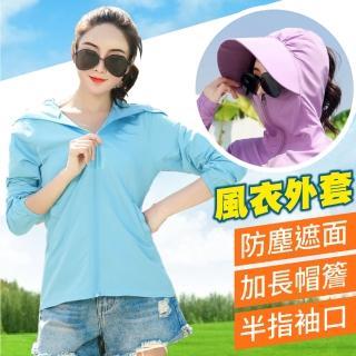 【NEW POWER】全方位機能型風衣外套-4色可選(防風防曬/遮面防塵/後帽開扣)
