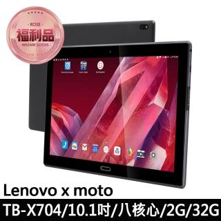 【Lenovo】福利品 10.1吋 x moto TB-X704 4G LTE 八核心平板電腦 贈鋼化貼(2G/ 32G)