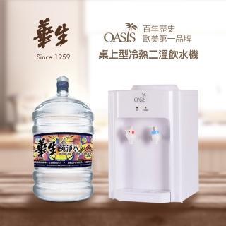 【華生水資源】OASIS 桌上冷熱飲水機 + 華生12.25A+純淨水4瓶