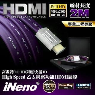 【iNeno】HDMI 2.0 高畫質 高速傳輸 發燒專業級扁平傳輸線 2M