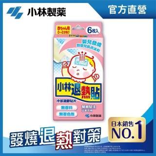 【小林製藥】小林退熱貼-嬰兒用(6枚入)