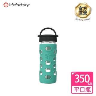 【lifefactory】綠色 玻璃水瓶平口350ml(CLA-350-GRB)