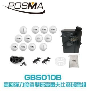 【Posma  GBS010B】高回彈力優質雙層高爾夫比賽球 12個 3合1裝球筒1套 球夾 2個 禮盒套組 特色劃線器1個