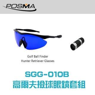 【Posma SGG-010B】高爾夫撿球眼鏡 7X18高爾夫測距儀套組