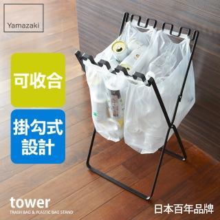 【 YAMAZAKI】tower 立地式垃圾袋掛架(黑)