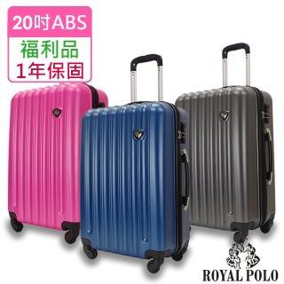 【ROYAL POLO】福利品 20吋  美好時光ABS硬殼箱/行李箱(3色任選)