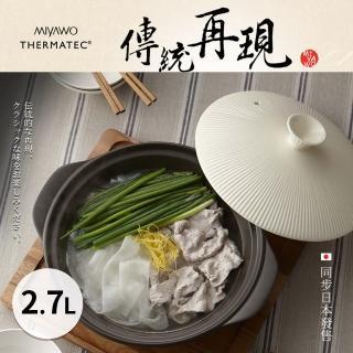 【MIYAWO日本宮尾】直火系列10號耐溫差陶土湯鍋(2.7L-菊韻)