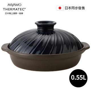 【MIYAWO日本宮尾】直火系列耐溫差陶板鍋/懷石鍋(0.55L-黑灰)