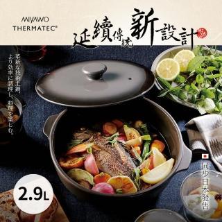 【MIYAWO日本宮尾】IH系列9號導熱加強陶土湯鍋 2.9L-漸層可可黑(可用電磁爐THK02-910)
