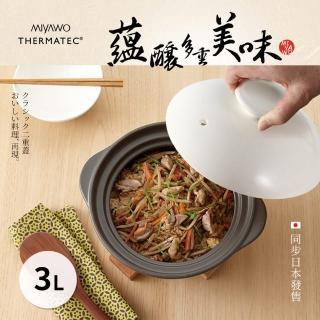 【MIYAWO日本宮尾】直火系列雙蓋炊飯陶鍋3合(燉鍋3L-褐白)