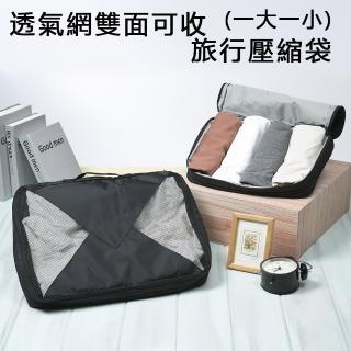 【KCS嚴選】透氣網雙面可收加厚款旅行壓縮袋2入組(歐美熱銷)
