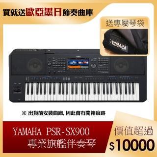 【YAMAHA 山葉】PSR-SX900 61鍵自動伴奏琴 旗艦款(附贈專用琴袋 原廠公司貨)