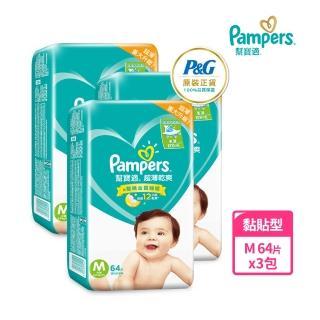 【幫寶適】超薄乾爽 嬰兒紙尿褲 M 64片 x 3包