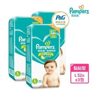 【幫寶適】超薄乾爽 嬰兒紙尿褲 L 52片 x3包