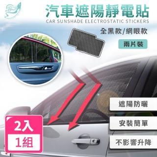 【Effect】全方位汽車遮陽防曬靜電貼-可清洗(2入1組)