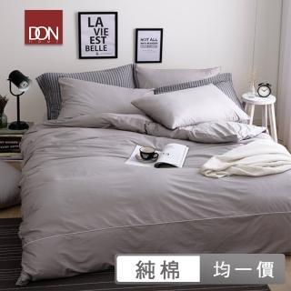 【DON】極簡生活雙人200織精梳純棉被套(多色任選)
