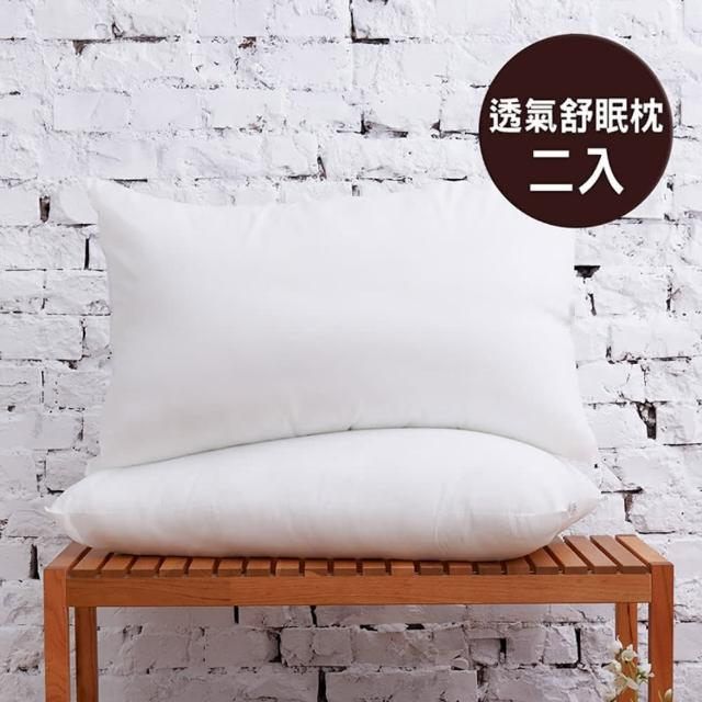 【DON】健康透氣舒眠枕(買一送一超值組)/