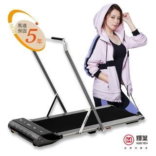 【輝葉】鋁合金新平板跑步機HY-20607(馬達五年保固)