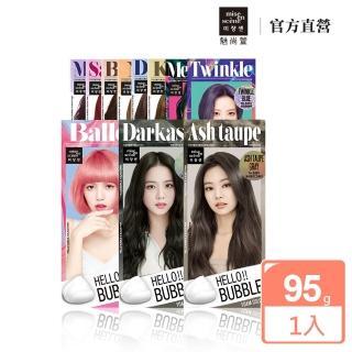 【miseenscene 魅尚萱】HELLO BUBBLE泡沫染髮劑 95g(全系列)