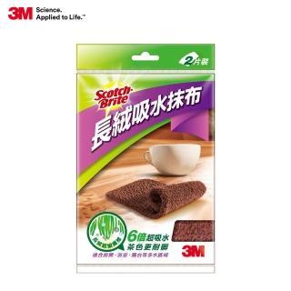 【3M】百利長絨吸水抹布2片裝
