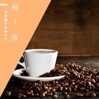 【微笑咖啡】秋夜_在地烘焙咖啡豆(450g)