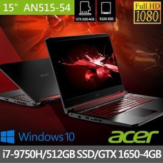 【無痛升級16G】Acer AN515-54-770E 15.6吋獨顯電競筆電(i7-9750H/8G/512GB SSD/GTX 1650-4GB/Win10)