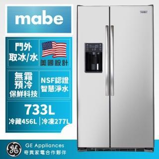【Mabe 美寶】獨家送DC扇★733L 對開門冰箱(不鏽鋼 MSM25HSHCSS)