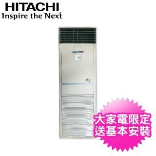 【★送電視★HITACHI 日立】14-17坪變頻冷暖箱型分離式冷氣(RAC-112HB/RPV-112HB)